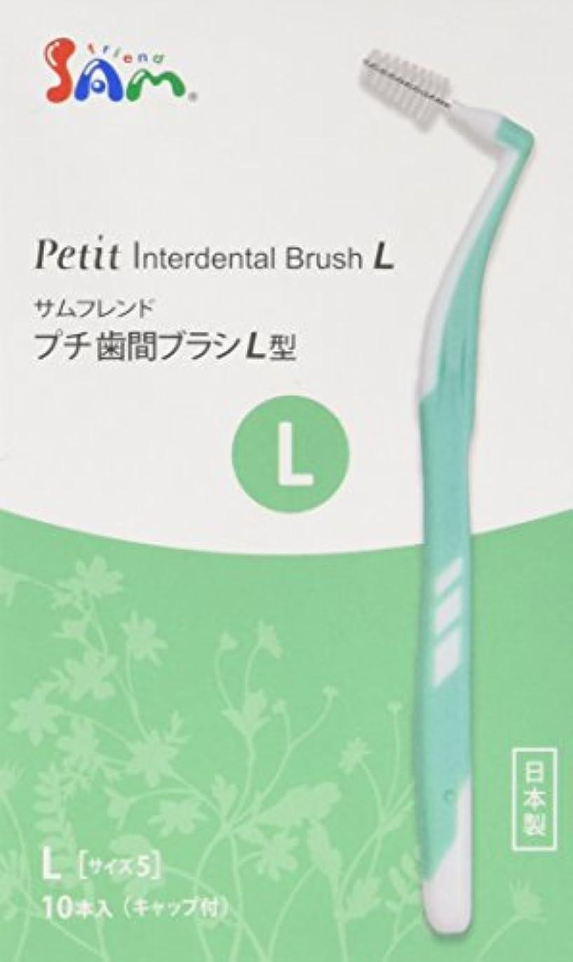 氏債務性別サムプチ歯間ブラシL型L 10本入り 【3本セット】