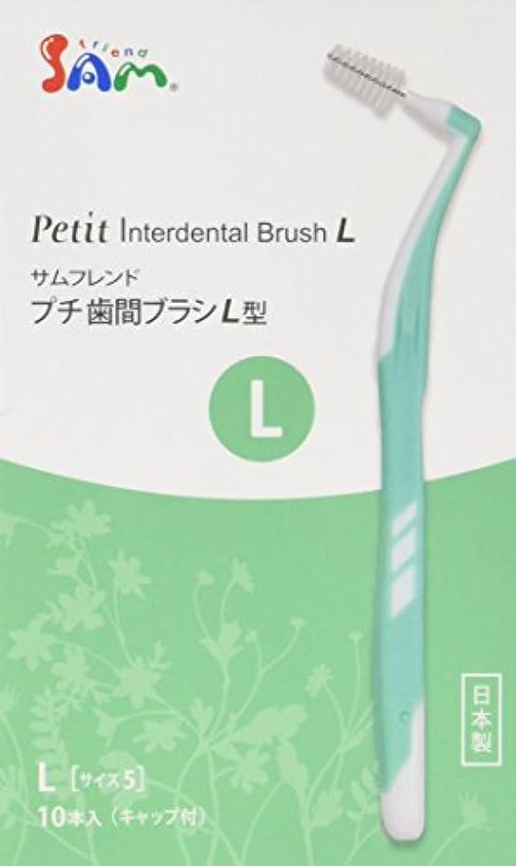 半円指紋抽象サムプチ歯間ブラシL型L 10本入り 【3本セット】
