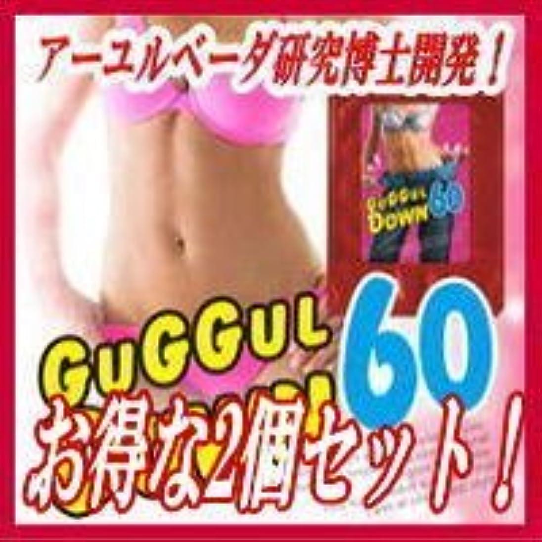★GUGGULDOWN60(ググルダウン60)  2個セット 痩せたくて仕方がないと集まったモニター全員が1ヵ月絶たずつぎつぎと飲用を中断!