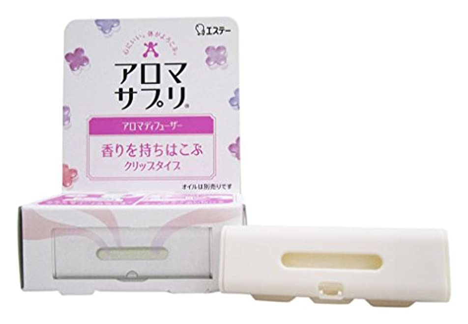 歯科の感じ洗剤アロマサプリ アロマディフューザー  クリップタイプ