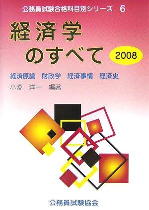 経済学のすべて〈2008〉経済原論・財政学・経済事情・経済史 (公務員試験合格科目別シリーズ)