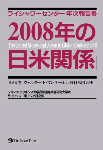 2008年の日米関係―ライシャワーセンター年次報告書