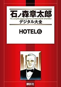 HOTEL(6) (石ノ森章太郎デジタル大全)