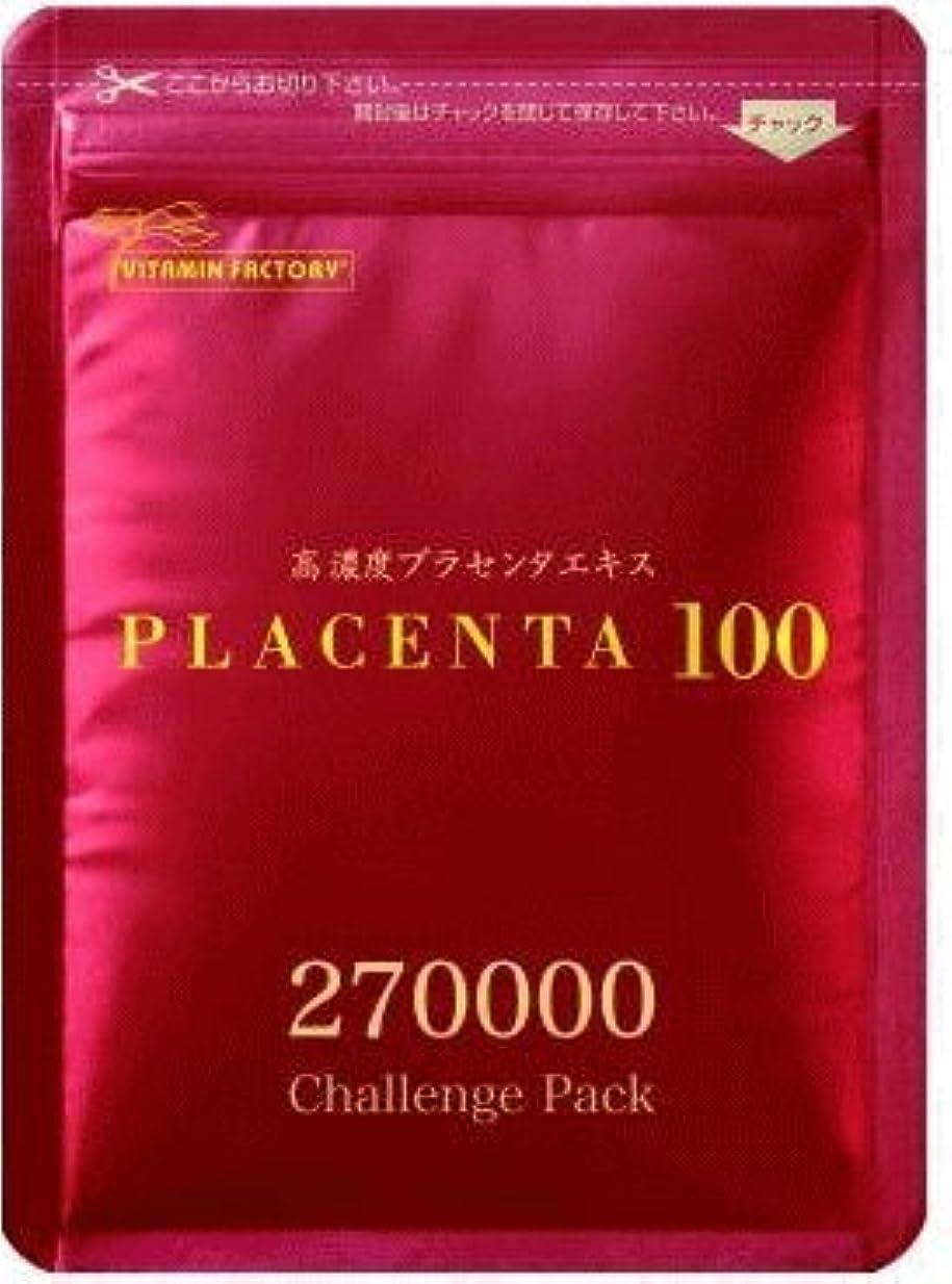 拍車噴出する知るプラセンタ100 30粒 R&Y  270000チャレンジパック