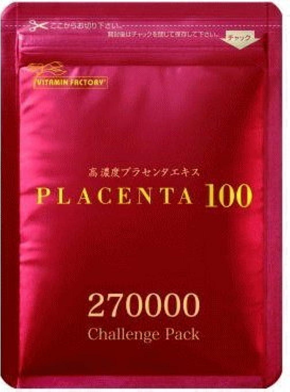 まともな恥デコレーションプラセンタ100 30粒 R&Y  270000チャレンジパック