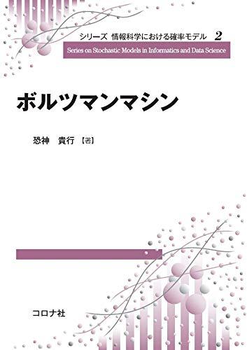 [画像:ボルツマンマシン (シリーズ 情報科学における確率モデル 2)]