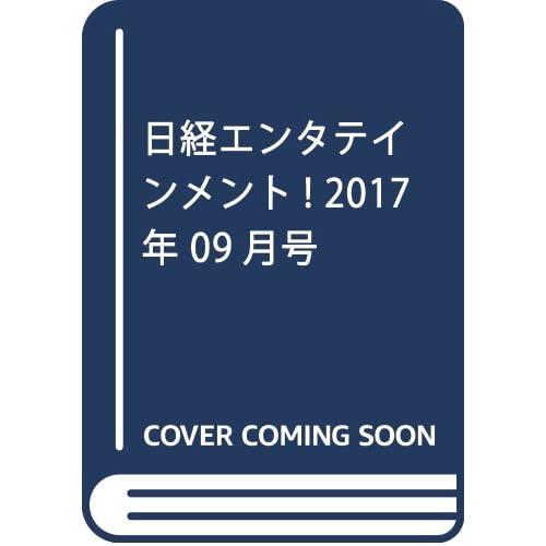 日経エンタテインメント! 2017年 09月号