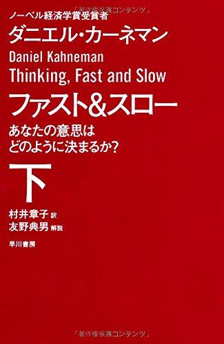 ファスト&スロー(下) あなたの意思はどのように決まるか? (ハヤカワ・ノンフィクション文庫)の詳細を見る