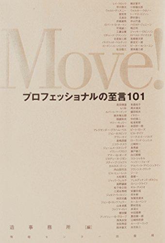 Move!プロフェッショナルの至言101の詳細を見る