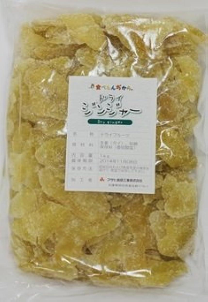 カレッジ参加者小説世界美食探究 タイ産 濃厚ドライジンジャー(生姜) 1kg