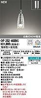 OP252469BC オーデリック LEDペンダントライト(ランプ別梱包)