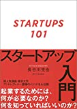 Introduction to startup