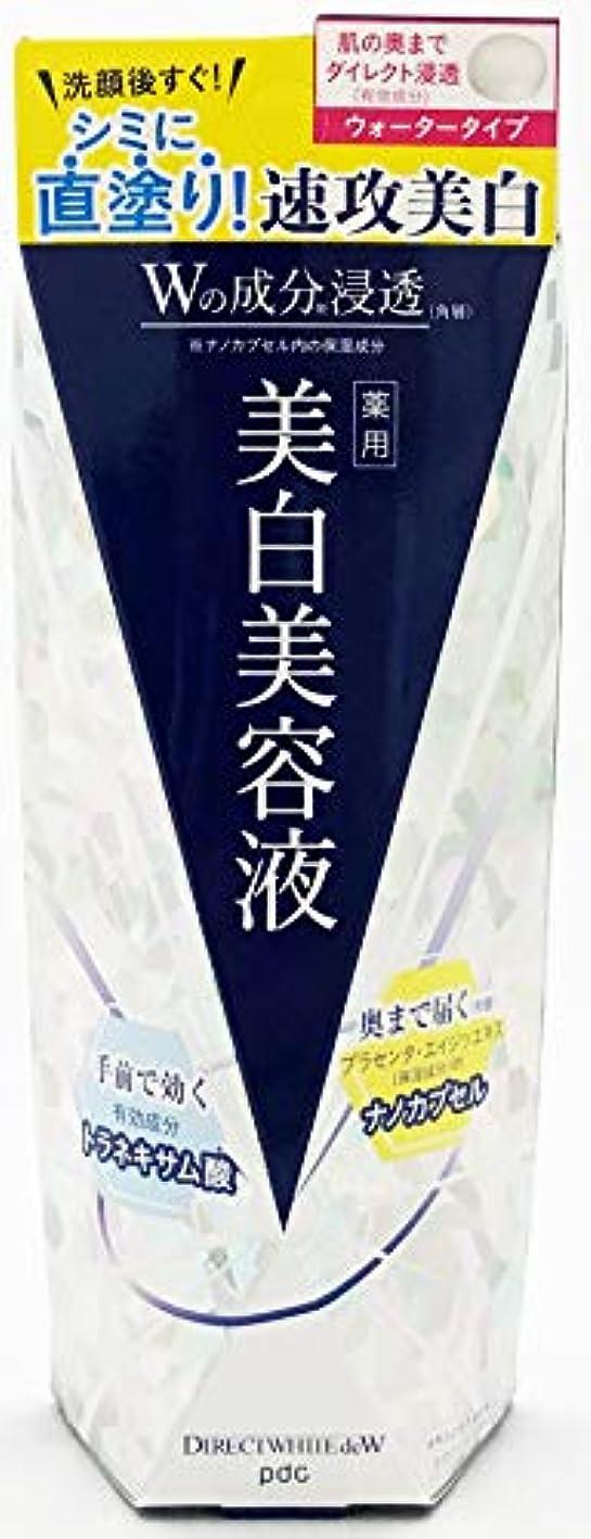 不調和逆に自伝ダイレクトホワイトdeW 薬用美白美容液 50ml