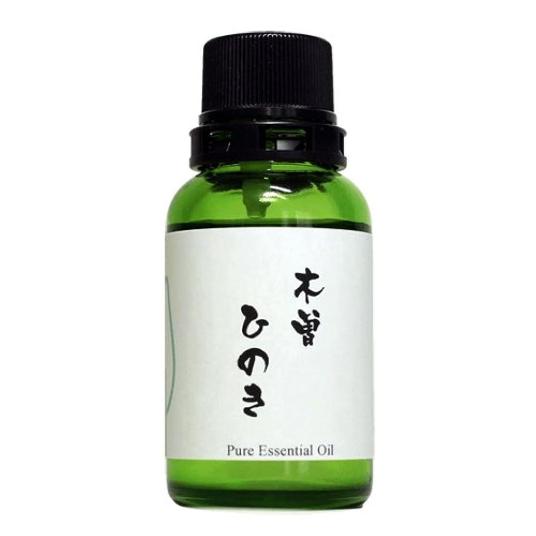エイズ入学するパケット和精油 木曽ひのき(長野県産) エッセンシャルオイル 30ml