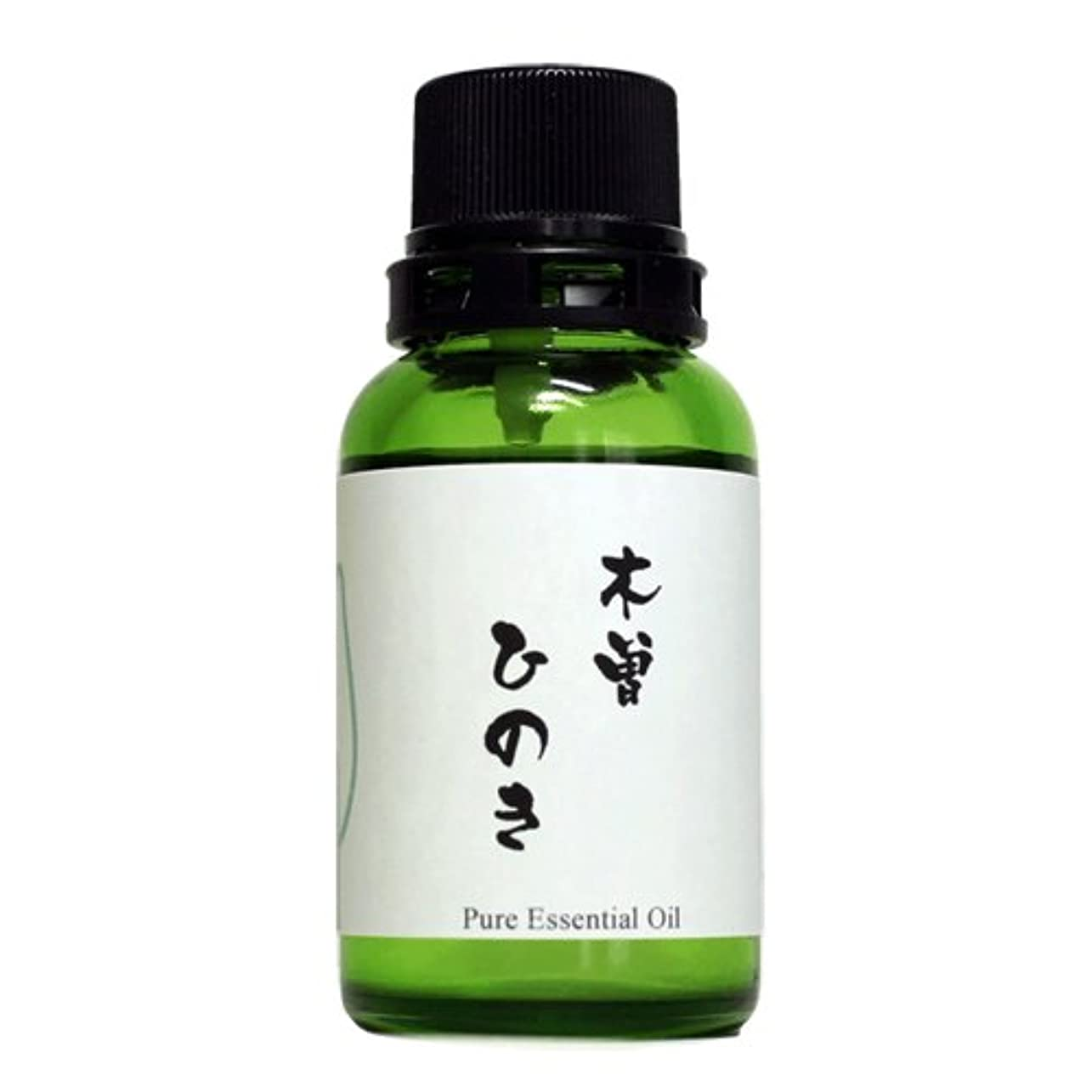厚くする縁食欲和精油 木曽ひのき(長野県産) エッセンシャルオイル 30ml