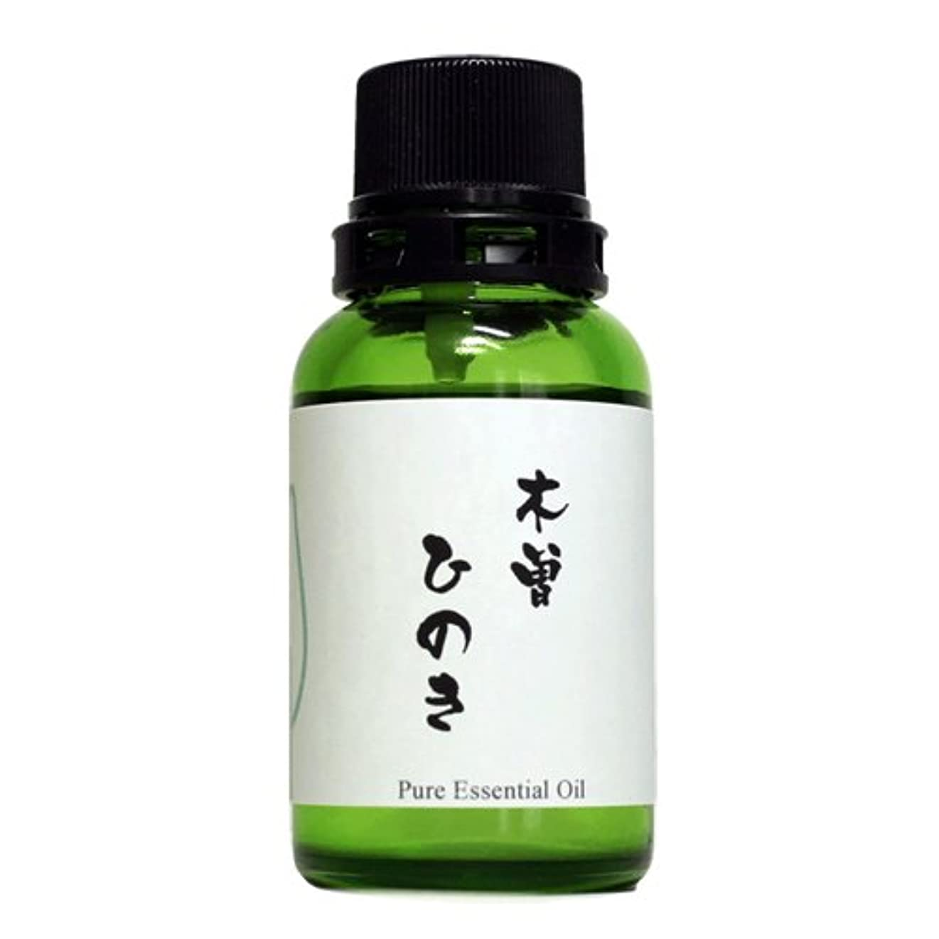 和精油 木曽ひのき(長野県産) エッセンシャルオイル 30ml
