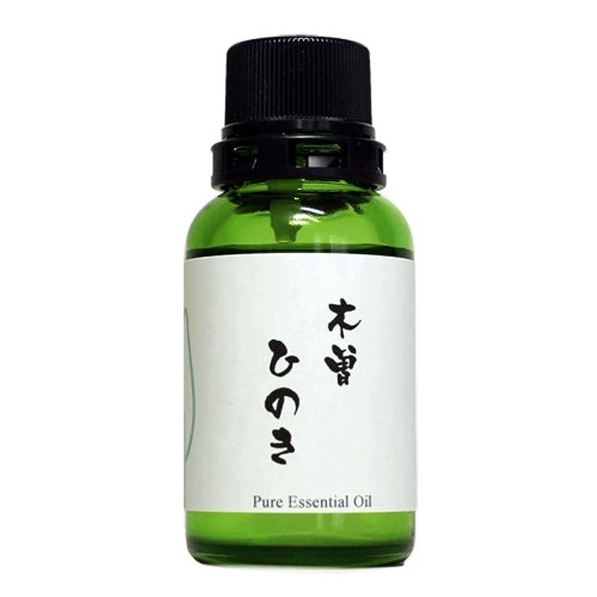 緑アラーム小切手和精油 木曽ひのき(長野県産) エッセンシャルオイル 30ml