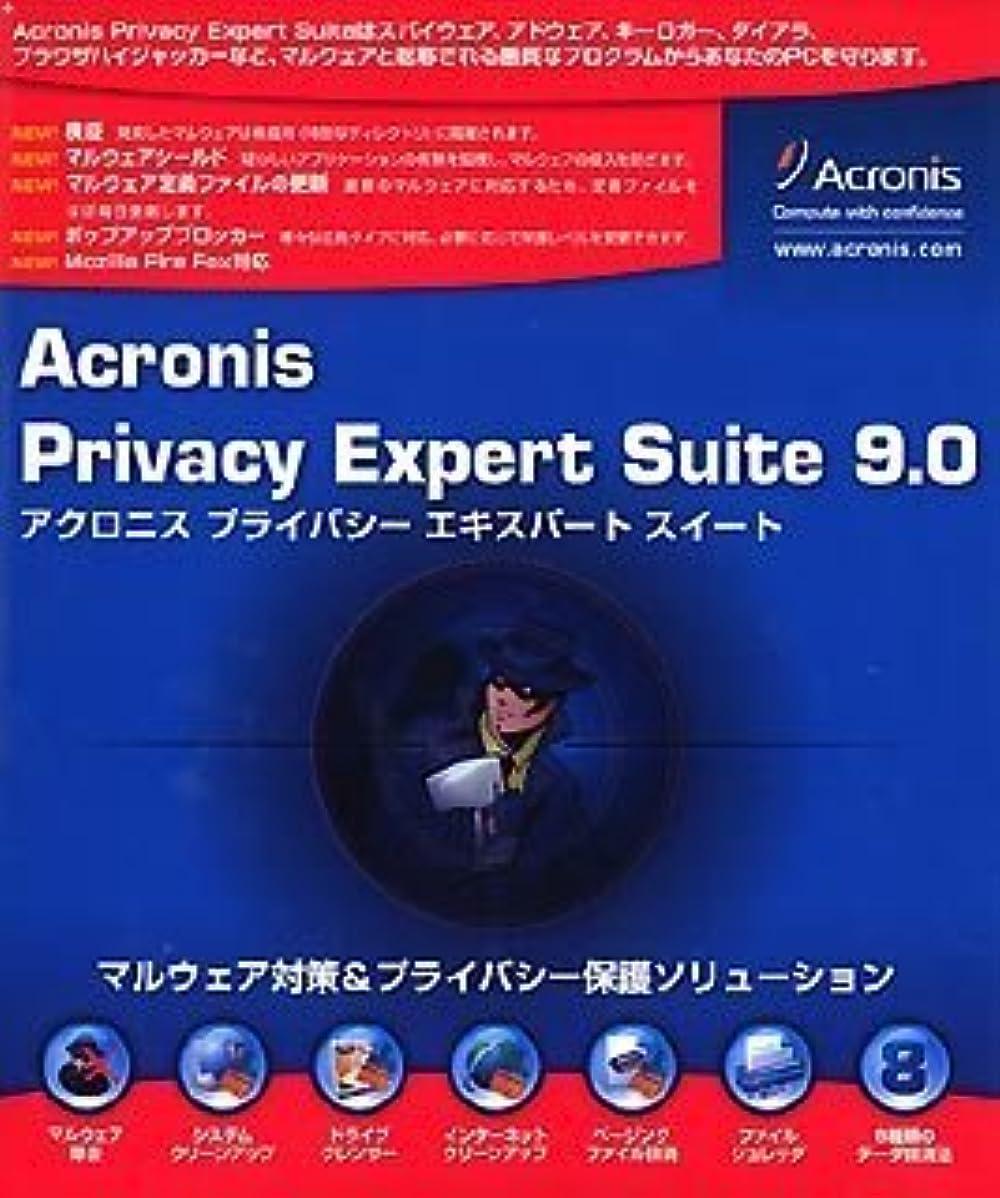 消毒剤束航空便Acronis Privacy Expert Suite 9.0