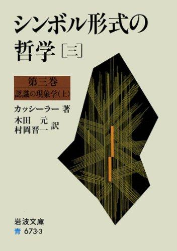 シンボル形式の哲学〈3巻〉第三巻 認識の現象学(上) (岩波文庫)の詳細を見る