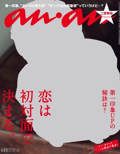 an・an (アン・アン) 2011年 4/6号 [雑誌]