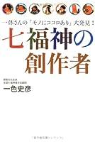 七福神の創作者―一休さんの「モノにココロあり」大発見!