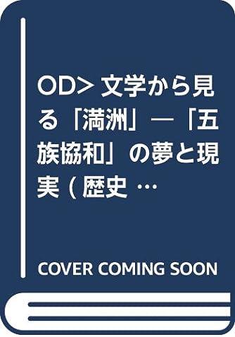 OD>文学から見る「満洲」―「五族協和」の夢と現実 (歴史文化ライブラリー 58)