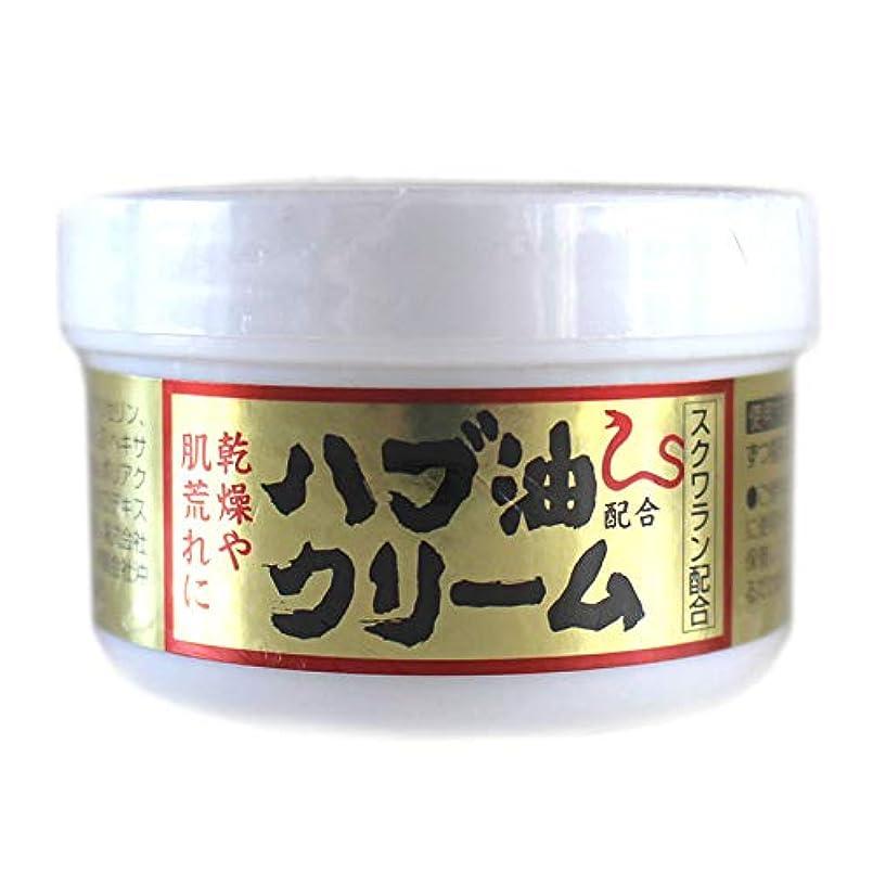 かすれた体操減るハブ油配合クリーム 5個【1個?50g】