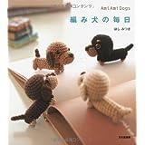 編み犬の毎日 Ami Ami Dogs