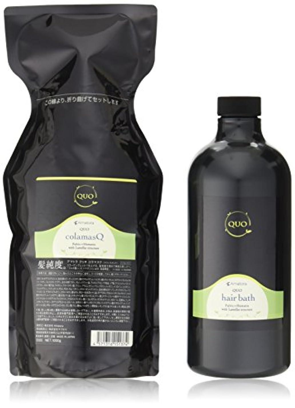 活気づく渇き毛布アマトラ クゥオ ヘアバス es 1000mL & コラマスク 1000g セット 詰め替え