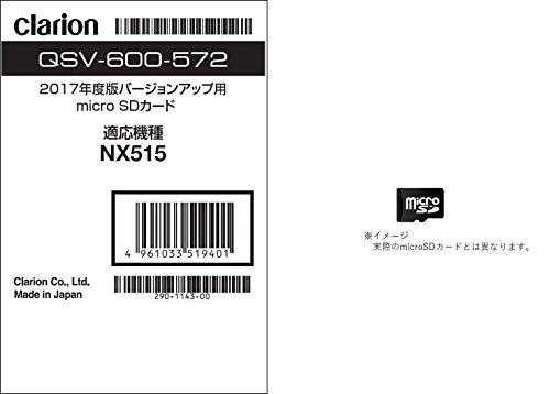 Clarion(クラリオン) SDナビバージョンアップ ROAD EXPLORER SA8.0 QSV-600-572