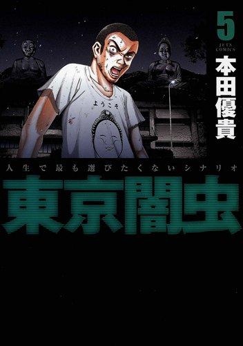 東京闇虫 5―人生で最も選びたくないシナリオ (ジェッツコミックス)
