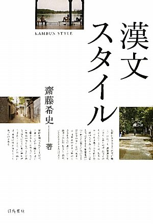 漢文スタイルの詳細を見る