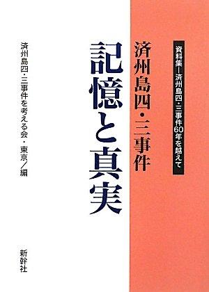 済州島四・三事件 記憶と真実―資料集‐済州島四・三事件60件を越えて