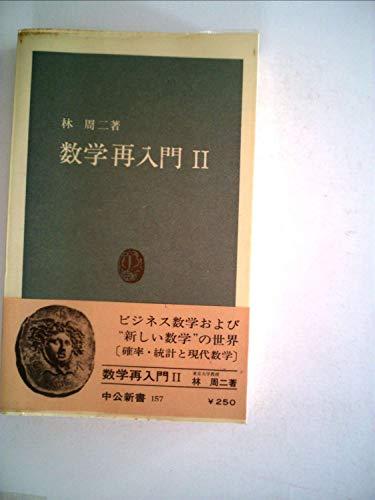 数学再入門〈第2〉 (1968年) (中公新書)の詳細を見る