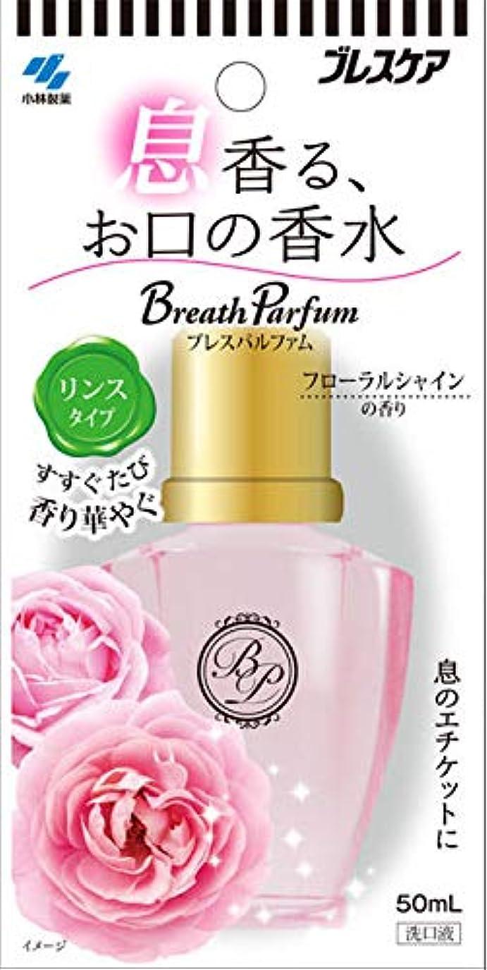 一次単にスラダム【9個セット】ブレスパルファム 息香る お口の香水 マウスウォッシュ フローラルシャインの香り 50ml