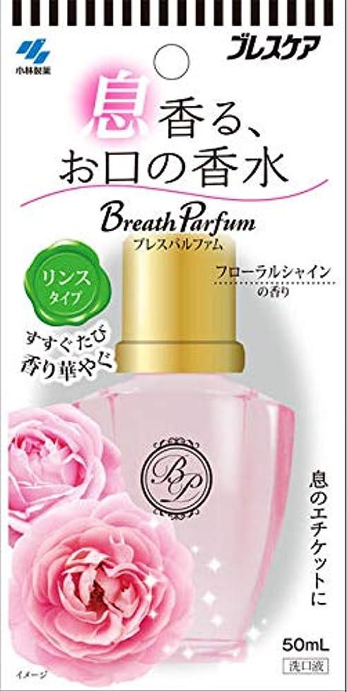 増加する値苦しみ【5個セット】ブレスパルファム 息香る お口の香水 マウスウォッシュ フローラルシャインの香り 50ml