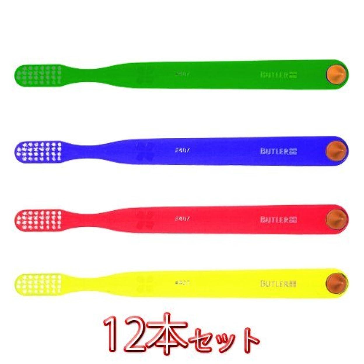 バトラー 歯ブラシ 12本入 #407