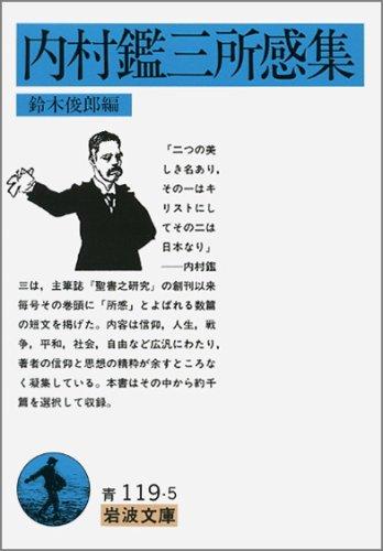 内村鑑三所感集 (岩波文庫 青 119-5)