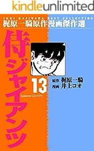 侍ジャイアンツ 13巻 表紙画像