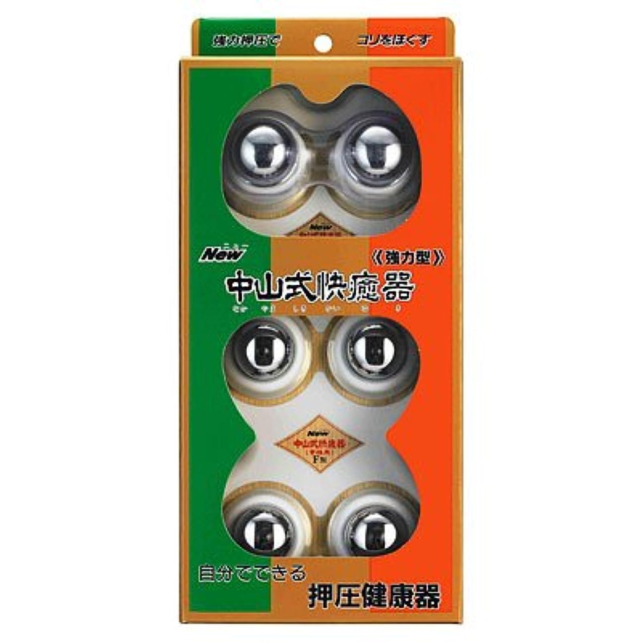 ホール神社書道中山式 快癒器 FKセット(2球式+4球式)強力型