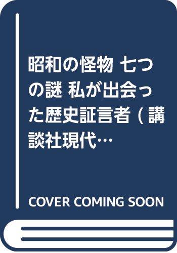 昭和の怪物 七つの謎 私が出会った歴史証言者 (講談社現代新書)