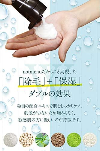 『Not menu(ノットメニュー) 除毛クリーム [医薬部外品]【剛毛や敏感肌の人にも対応】』の4枚目の画像