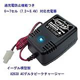 ★ニッカドNi-Cd、ニッケル水素Ni-Mhバッテリー急速充電器 イーグル2638