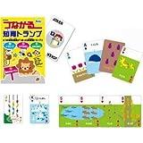 つながる知育トランプ 知育カード 知育玩具 知育教材
