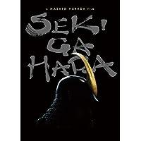 関ヶ原 Blu-ray 豪華版