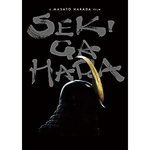 関ヶ原 DVD 豪華版(2枚組)