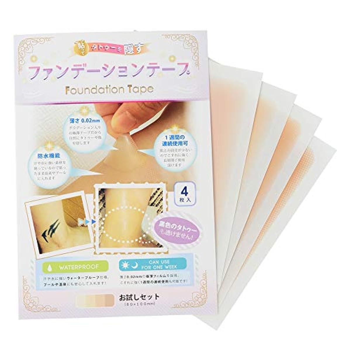 独立前置詞アテンダントファンデーションテープ (タトゥー隠しシール) 4色4枚入 防水 つや消し 刺青 カバー 日本製 ログインマイライフ 特許取得済み tattoo cover waterproof trial set