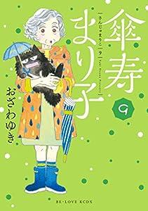 傘寿まり子 9巻 表紙画像