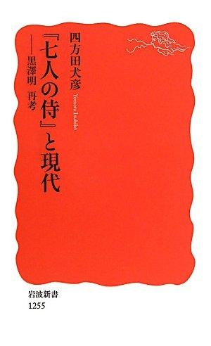 『七人の侍』と現代――黒澤明 再考 (岩波新書)