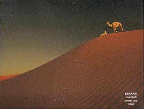 SAHARA!金の砂 銀の星―三好和義写真集